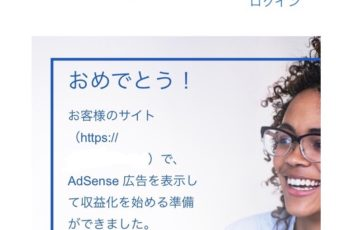 Googleアドセンス合格の方法