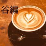 土日も座れる渋谷周辺の穴場・隠れ家カフェ