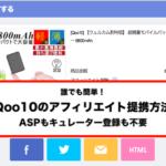 Qoo10アフィリエイト提携のやり方