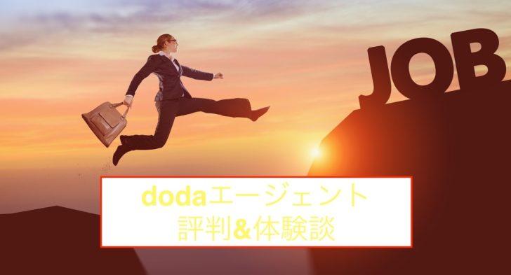 dodaエージェントの評判と体験談