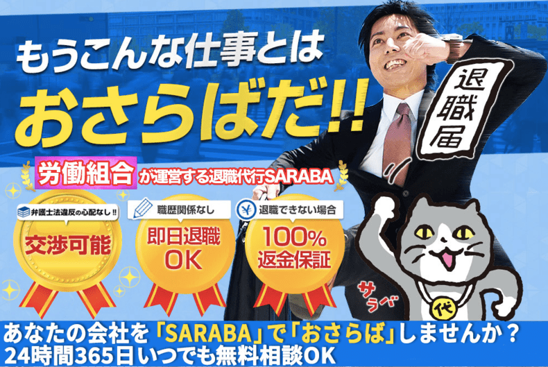 退職代行SARABAは弁護士法人ではない