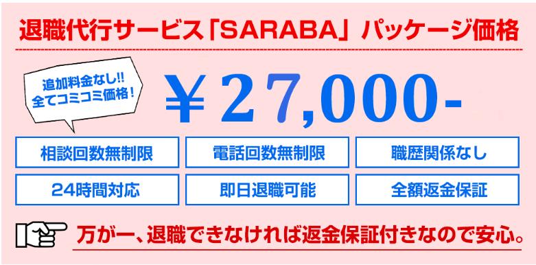 退職代行SARABAは労働組合