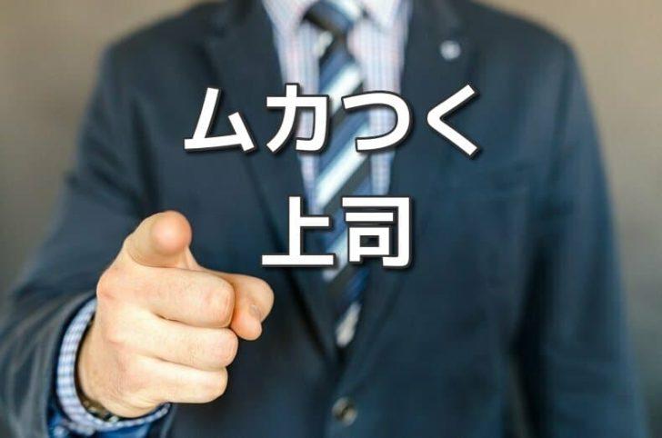 ムカつく上司の特徴と対処法