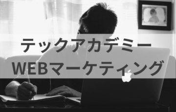テックアカデミーwebマーケティングの体験談と評判