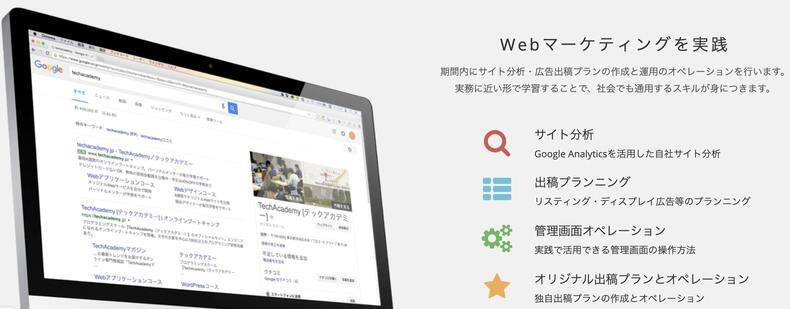 テックアカデミーwebマーケティングコースの特徴