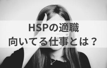 HSPの適職と向いてる仕事