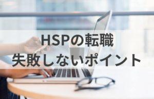 HSPの転職で失敗しないポイント3つ